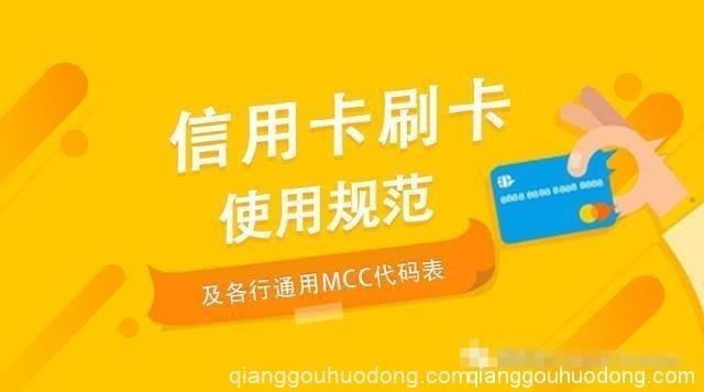POS机商户快进来看下,信用卡刷卡注意事项及银行通用MCC代码表